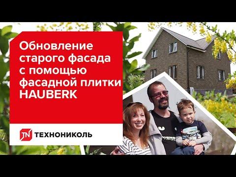 Отзыв о фасадной плитке #ТЕХНОНИКОЛЬ #HAUBERK
