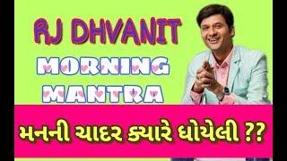 RJ DHVANIT || MORNING MANTRA || 05-10-2017