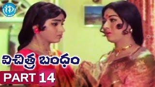 Vichitra Bandham Full Movie Part 14 || ANR, Vanisri || Adurthi Subba Rao || K V Mahadevan