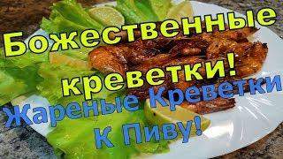 Божественные Креветки! Жареные креветки! Простой рецепт Жареных Креветок К Пиву!