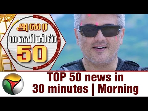 TOP 50 news in 30 minutes | Morning | 11/05/2017 | Puthiya Thalaimurai TV