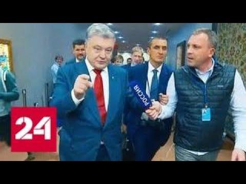 Ошибся дверью: Порошенко сбежал от российских журналистов и попал к Лаврову - Россия 24