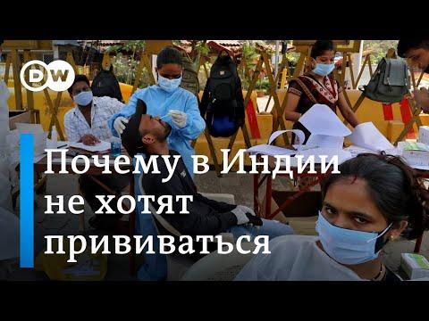 Вакцинация в Индии: власти столкнулись со скептицизмом