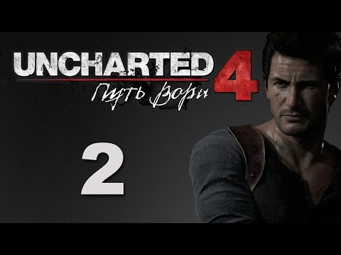 Uncharted 4: Путь вора - Глава 2: Адово место - прохождение игры на русском [#2]