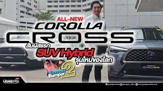 All NEW Toyota Corolla CROSS สัมผัสเเรก suv hybrid รุ่นใหม่ของโลก #Bumper2Bumper