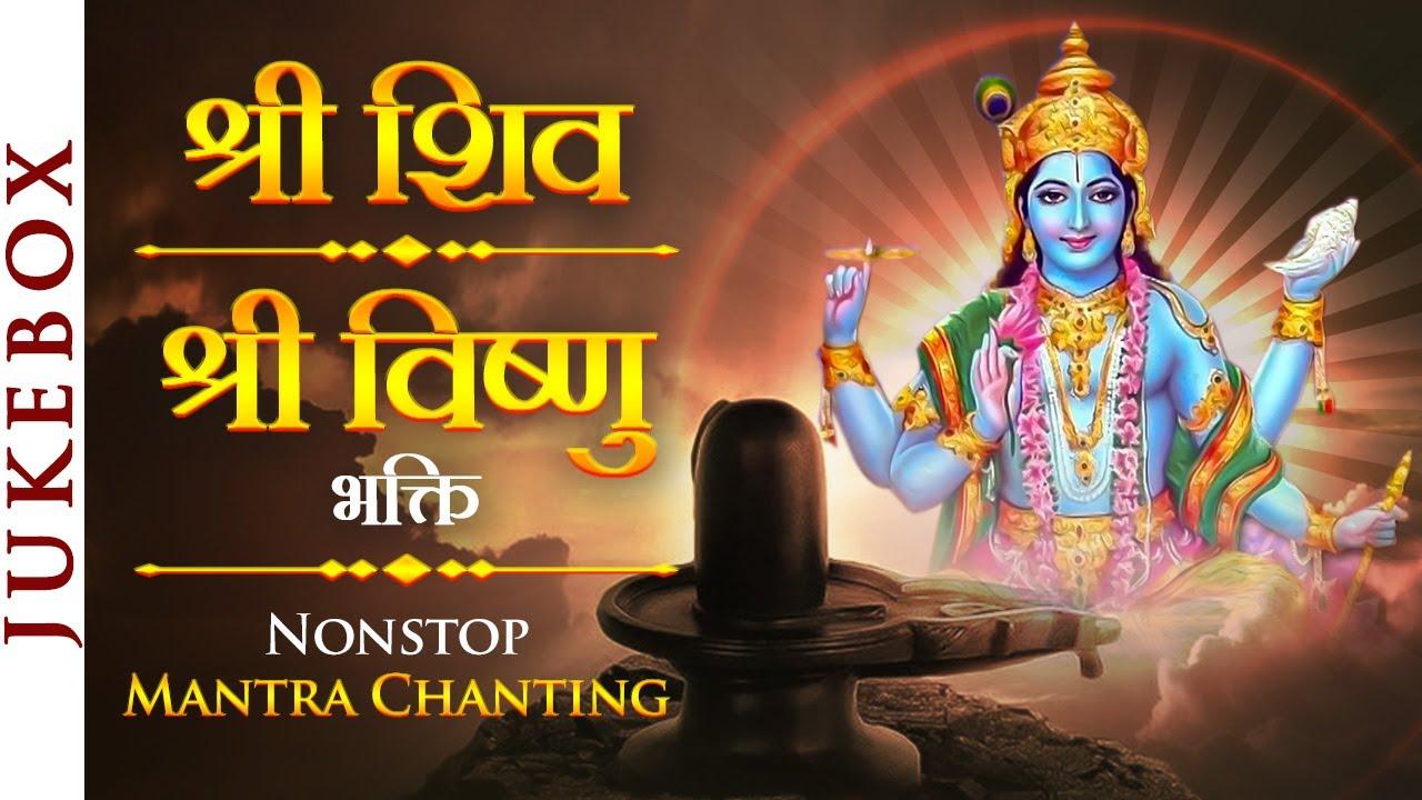 श्री शिवजी और विष्णुजी की भक्ति | Nonstop Shiv & Vishnu Mantra Chanting