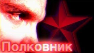 Enjoykin - Полковник