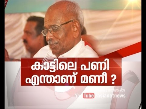 M M Mani's insulting speech and controversy | Asianet news hour 28 Apr 2017