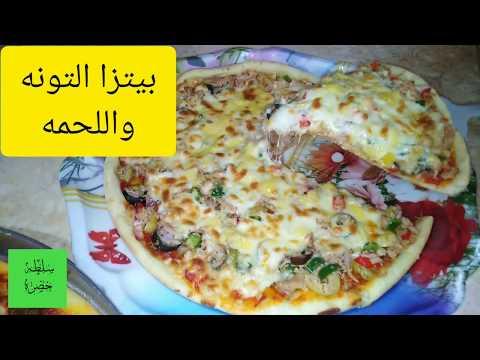 صورة  طريقة عمل البيتزا طريقة عمل البيتزا | بيتزا تونه وبيتزا اللحمه المفرومه | وعمل عجينة البيتزا الهشه | قناة سلطه خضره طريقة عمل البيتزا من يوتيوب