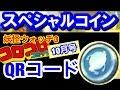 【妖怪ウォッチ3】コロコロ10月号スペシャルコインQRコード