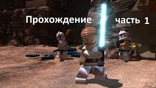 Lego Star Wars 1 серия ( очень смешно смотреть до конца)