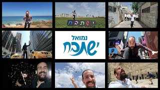 נמואל ישתבח הקליפ הרשמי | Nemouel Yishtabach Official Selfie Video