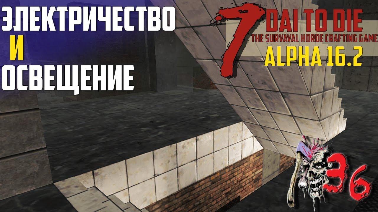 7 days to die alpha 16.2