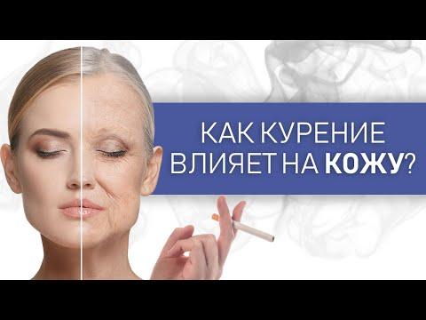 Как курение влияет на кожу. Лицо курильщика. Преждевременное старение кожи.