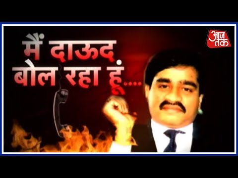 Download Youtube: Breaking News: Dawood Ibrahim caught on Tape