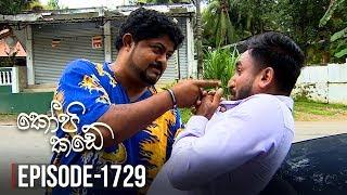 Kopi Kade  | Episode 1729 - (2019-11-03) | ITN Thumbnail