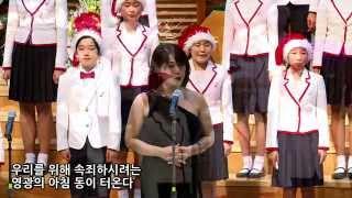 오 거룩한밤 선명회합창단 지휘 김희철 부평감리교회 2014년 12월 21일