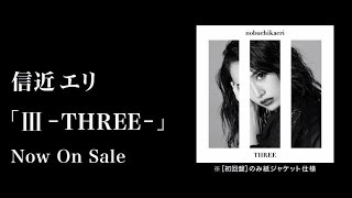 CD購入▷ https://www.amazon.co.jp/dp/B01LKWQICU iTunes▷ https://itun...