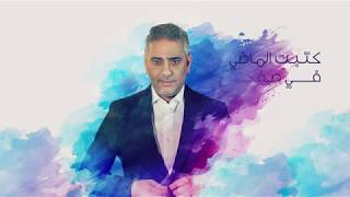 بالفيديو| شاهد أغنية فضل شاكر الجديدة