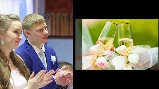поздравление от мамы жениха на свадьбе Алексея и Анастасии,26.01.2018