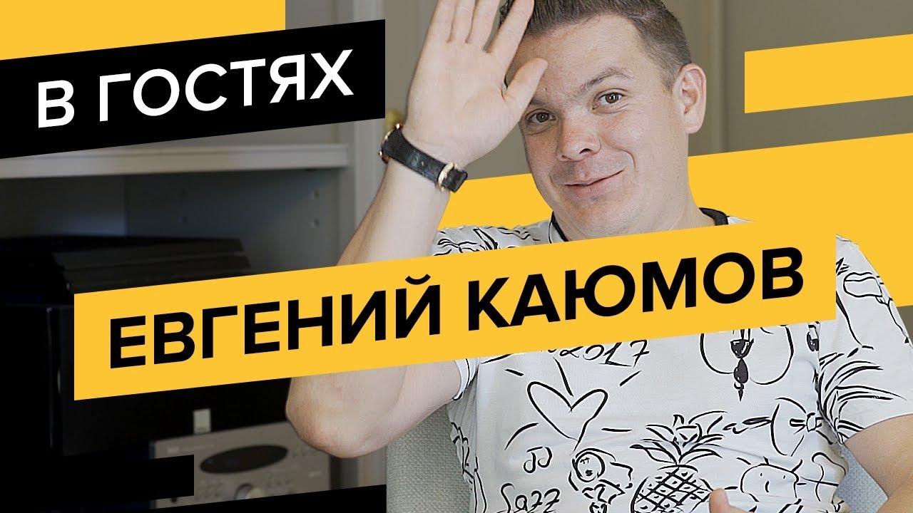 Евгений Каюмов (Kaumoff): 350к в день на Зеленом кофе, кидалово на 35 млн и формирование CPA Club