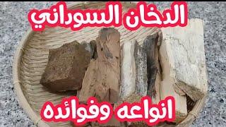 الدخان السوداني ونصائح مهمة قبل تعمليه وأنوعه وفوائده 🌸🌿💕🌻👌👍