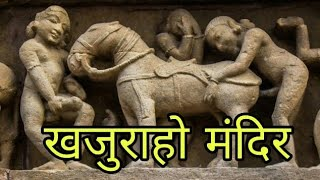 Interesting Facts about the Khajuraho Temple || khajuraho temple history in hindi |Khajuraho Temple