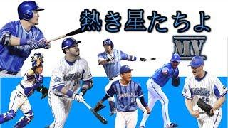 横浜DeNAベイスターズ - 熱き星たちよ(2012ヴァージョン)