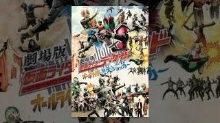全ライダー集結せよ!平成仮面ライダー10周年を迎える記念碑的作品、...