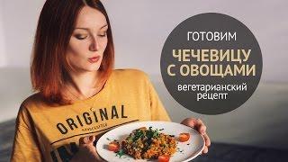 Вкуснейшее блюдо из чечевицы | Вегетарианские рецепты(В этом видео я покажу тебе очень вкусный вегетарианский рецепт из чечевицы с овощами. Это блюдо из чечевицы..., 2014-11-24T09:59:14.000Z)