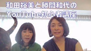 和田裕美さんと勝間和代のYouTube初心者講座