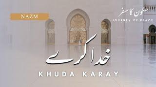Nazm   Khuda Karay Ke Har Kisi Ko Rahatein Naseeb Ho   Mubarik Siddiqi Sahib