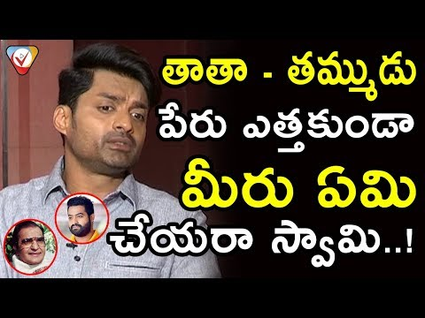Nandamuri Kalyan Ram About Jr NTR And Sr NTR || Kalyan Ram About His Relation With Family || NSE