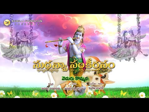 Veduru Kommana - Kanakesh Rathod