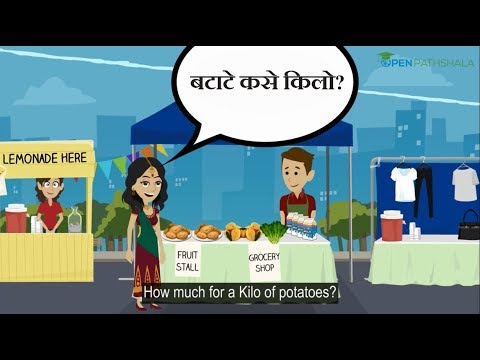 Learn Marathi | How to purchase something | Spoken Marathi
