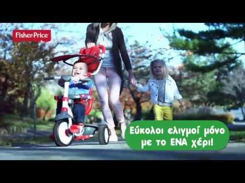 Smart Trike Fisher Price Charisma GR