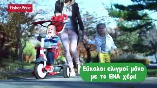 Smart Trike Fisher Price Charisma GR(http://www.moustakastoys.gr/gr/apotelesmata-anazitisis/?q=charisma., 2016-05-24T11:36:41.000Z)