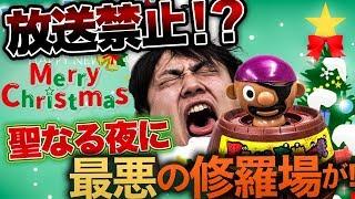放送禁止!?  聖なる夜に最悪の修羅場が!【wakatte.TV】#33
