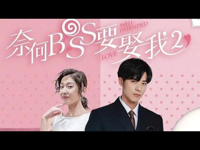 Well-Intended Love [Season 1] MV | Chinese Pop Music + Drama Trailer | Simona Wang + Xu Kai Cheng