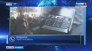 Кузбасских туристов обманули в Китае