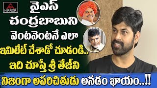 RGV Lakshmi's NTR Movie Actor Sri Tej Imitate The Chandrababu & YSR Character | Mirror TV Channel