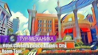 Caesars Atlantic City Hotel & Casino.  Premium Ocean View King Room. Room tour.