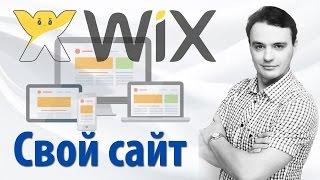 Монтаж и настройка сайта на конструкторе WIX урок 1