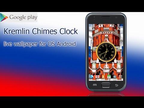 Kremlin Chimes Clock LWP - Часы Кремлевские куранты, живые обои для ОС Андроид