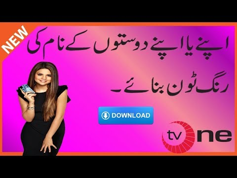 Apne name ki ringtone kaise banaye  urdu/hindi