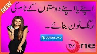 Apne name ki ringtone kaise banaye  urdu/hindi