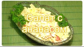 Салат с ананасом. (Salad with pineapple)