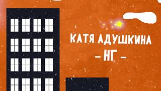 Катя Адушкина - НГ lyric video