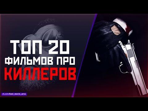 ТОП 20 ФИЛЬМОВ ПРО 'КИЛЛЕРОВ' - Видео онлайн