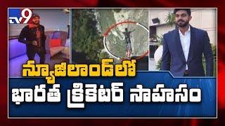 New Zealand : Vijay Shankar bungee jump video goes viral - TV9